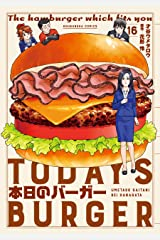 本日のバーガー 16巻 (芳文社コミックス) Kindle版