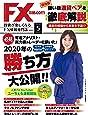 月刊FX攻略.com2020年5月号