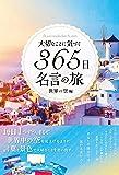 大切なことに気づく365日名言の旅 世界の空編(ライツ社)