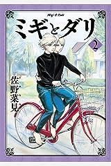 ミギとダリ 2 (HARTA COMIX) Kindle版