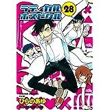 ラディカル・ホスピタル 28巻 (まんがタイムコミックス)