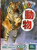 【DVD付】動物 (学研の図鑑LIVE) 3歳~小学生向け 図鑑