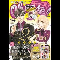 Cheese!【電子版特典付き】 2021年9月号(2021年7月21日発売) [雑誌] (Cheese!)