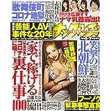 実話ナックルズ 2020年 06・07月 合併号 [雑誌]