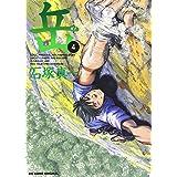 岳 (4) (ビッグコミックス)