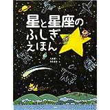 星と星座のふしぎえほん (たのしいちしきえほん)