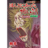 ほんとにあった怖い話 読者体験シリーズ 鯛夢編(2) (HONKOWAコミックス)