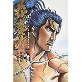 花の慶次―雲のかなたに (第11巻) (Tokuma comics)