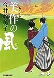 美作の風 (ハルキ文庫 い 6-19 時代小説文庫)