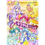 スター☆トゥインクルプリキュア オフィシャルコンプリートブック (学研ムック)
