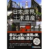 図説 日本と世界の土木遺産