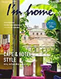 I'm home.(アイムホーム) no.105 2020 May カフェ・ホテルに学ぶ、住宅インテリア [雑誌]