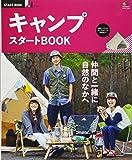 キャンプスタートBOOK (エイムック 3088 START BOOK)