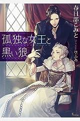 孤独な女王と黒い狼 (ソーニャ文庫) Kindle版