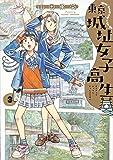 東京城址女子高生 3 (ハルタコミックス)