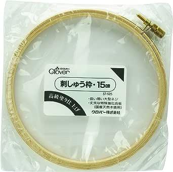 Clover 刺しゅう枠 15cm