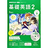 NHKラジオ基礎英語(2)CD付き 2019年 09 月号 [雑誌]