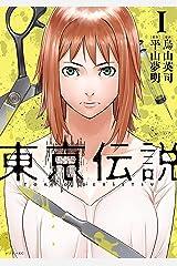 東京伝説(1) (シリウスコミックス) Kindle版