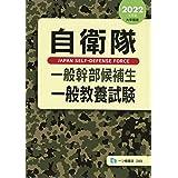 自衛隊 一般幹部候補生 一般教養試験 [2022年度版]