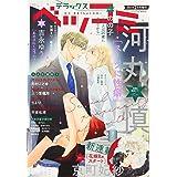 デラックスベツコミ 2021年 02 月号 [雑誌]: Betsucomi(ベツコミ) 増刊