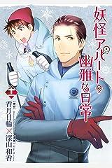 妖怪アパートの幽雅な日常(11) (シリウスコミックス) Kindle版