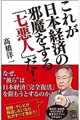 これが日本経済の邪魔をする「七悪人」だ! (SB新書) Kindle版
