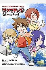 カソクキッズ セカンドシーズン RUN1 Kindle版