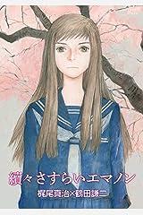 續々さすらいエマノン (RYU COMICS) Kindle版