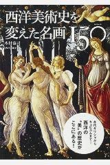 西洋美術史を変えた名画150 (タツミムック) ムック