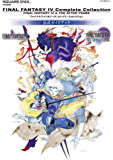 ファイナルファンタジーIV コンプリートコレクション 公式ガイドブック (デジタル版SE-MOOK)