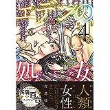 エデンの処女(4) (リュエルコミックス)
