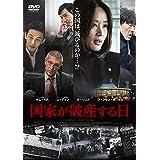 国家が破産する日 [DVD]