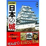 決定版 日本の城