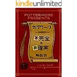 ホグワーツ不完全&非確実 (Kindle Single) Pottermore Presents