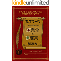 ホグワーツ不完全&非確実 (Kindle Single) Pottermore Presents