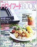 MartハワイフードBOOK―2大人気店の「プレートランチ」レシピ公開!/絶対食 (Martブックス VOL. 3)