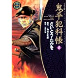 鬼平犯科帳 45巻 (SPコミックス)