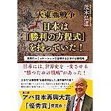 大東亜戦争 日本は「勝利の方程式」を持っていた! ―実際的シミュレーションで証明する日本の必勝戦略