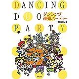 ダンシング連弾パーティー