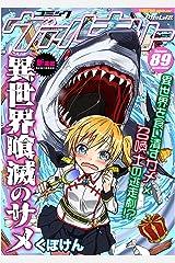 コミックヴァルキリーWeb版Vol.89 (ヴァルキリーコミックス) Kindle版