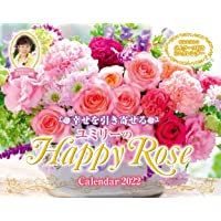 【Amazon.co.jp限定】幸せを引き寄せるユミリーの Happy Rose Calendar 2022(特典:直居…