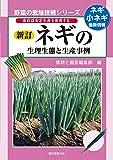 新訂 ネギの生理生態と生産事例: 高収益安定生産を実現する (野菜の栽培技術シリーズ)