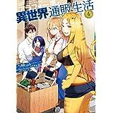 アラフォー男の異世界通販生活 4巻 (デジタル版Gファンタジーコミックス)