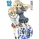 みなみけ(12) (ヤングマガジンコミックス)