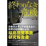 終わりなき危機~日本のメディアが伝えない、世界の科学者による福島原発事故研究報告書~