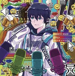 【Amazon.co.jp限定】TOKYO HAZE(初回限定盤CD+特典DVD)(メガジャケ付き)