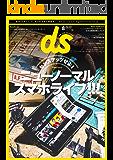 デジモノステーション 2020年8月号 [雑誌]