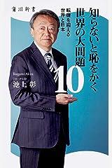 知らないと恥をかく世界の大問題10 転機を迎える世界と日本 (角川新書) 新書
