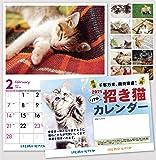 リアル招き猫カレンダー2021