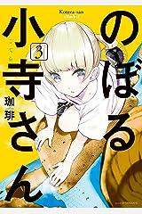 のぼる小寺さん(3) (アフタヌーンコミックス) Kindle版